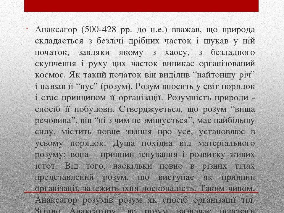 Анаксагор (500-428 рр. до н.е.) вважав, що природа складається з безлічі дріб...