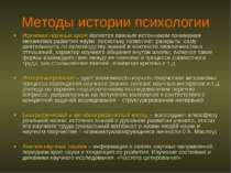 Методы истории психологии Изучение научных школ является важным источником по...