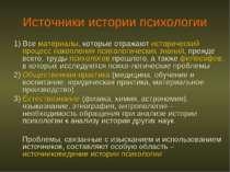 Источники истории психологии 1) Все материалы, которые отражают исторический ...