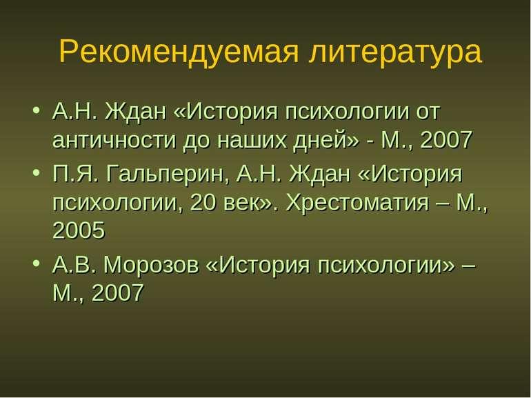 Рекомендуемая литература А.Н. Ждан «История психологии от античности до наших...
