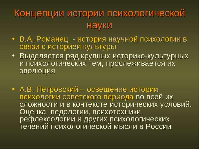 Концепции истории психологической науки В.А. Романец - история научной психол...