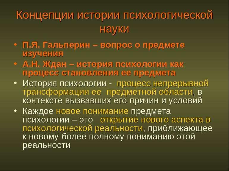 Концепции истории психологической науки П.Я. Гальперин – вопрос о предмете из...