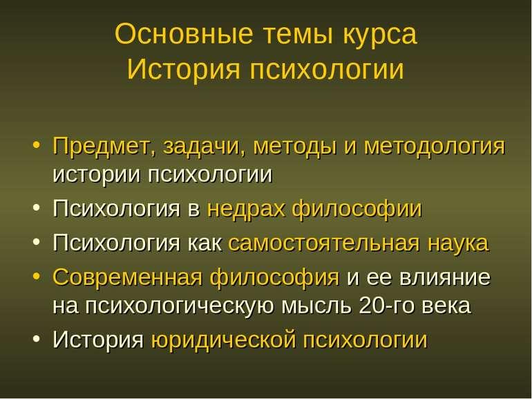 Основные темы курса История психологии Предмет, задачи, методы и методология ...