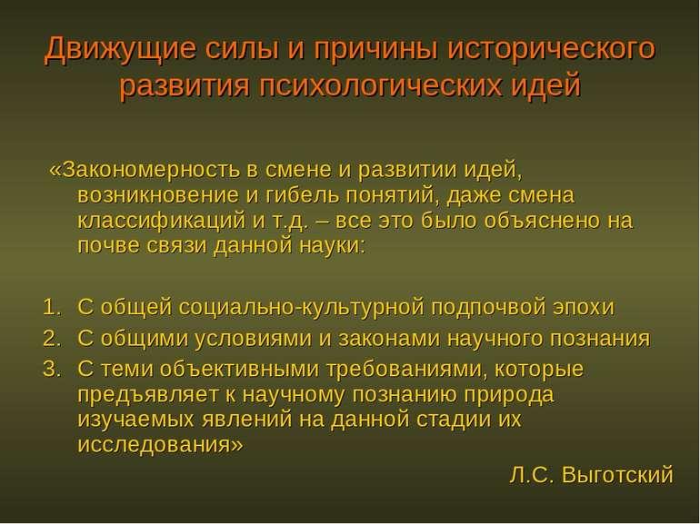 Движущие силы и причины исторического развития психологических идей «Закономе...
