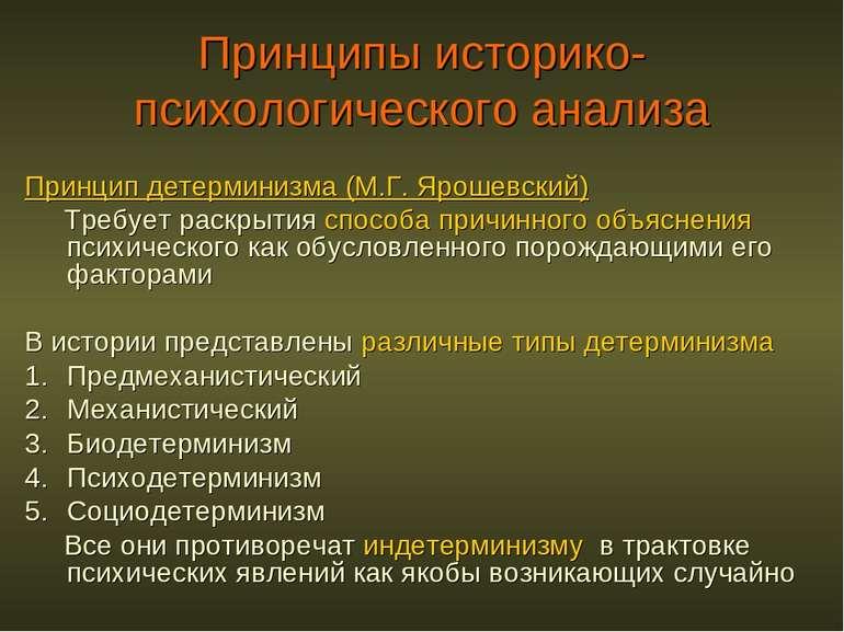 Принципы историко-психологического анализа Принцип детерминизма (М.Г. Ярошевс...