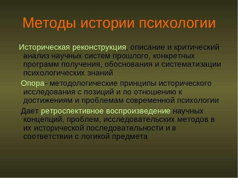 Методы истории психологии Историческая реконструкция, описание и критический ...