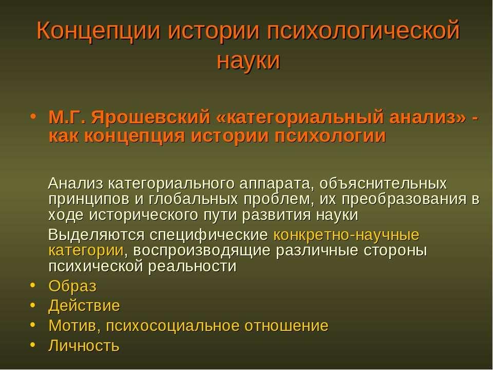 Концепции истории психологической науки М.Г. Ярошевский «категориальный анали...