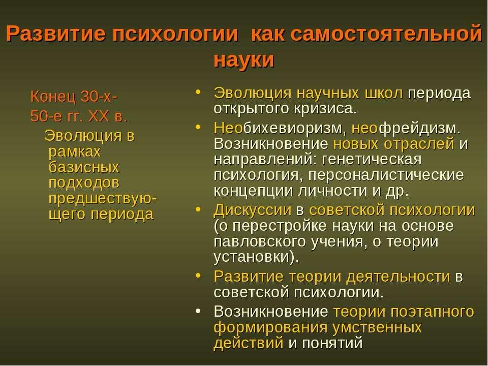 Развитие психологии как самостоятельной науки Конец 30-х- 50-е гг. XX в. Эвол...