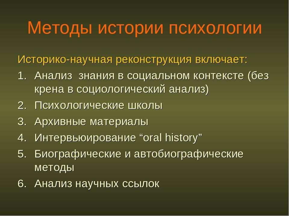 Методы истории психологии Историко-научная реконструкция включает: Анализ зна...