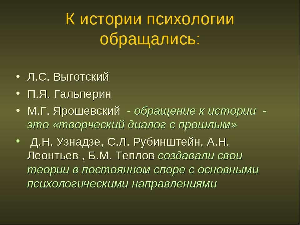 К истории психологии обращались: Л.С. Выготский П.Я. Гальперин М.Г. Ярошевски...