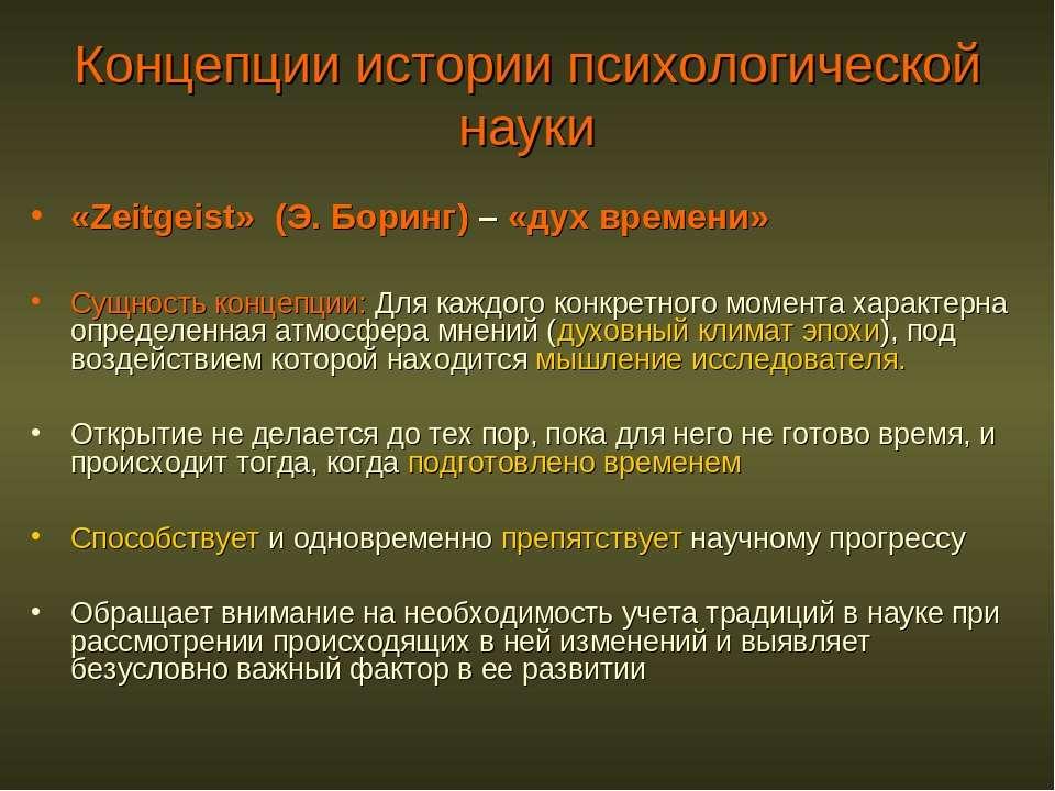 Концепции истории психологической науки «Zeitgeist» (Э. Боринг) – «дух времен...