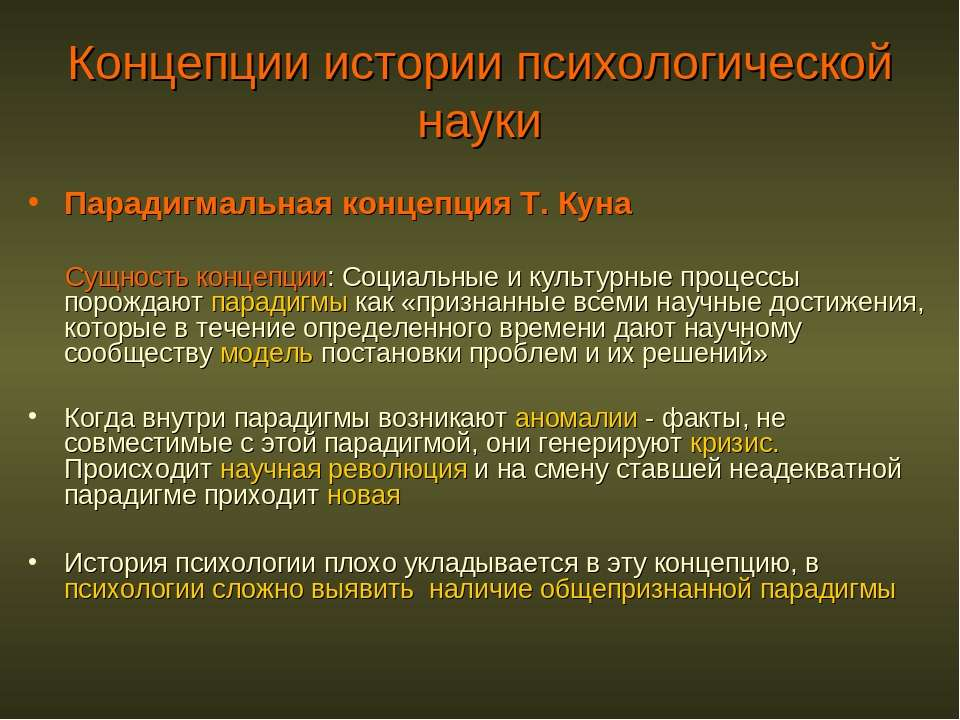Концепции истории психологической науки Парадигмальная концепция Т. Куна Сущн...