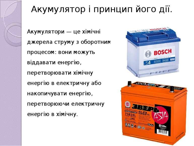 Акумулятор і принцип його дії. Акумулятори — це хімічні джерела струму з обор...