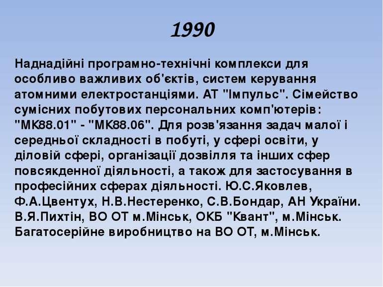 1990 Наднадійні програмно-технічні комплекси для особливо важливих об'єктів, ...