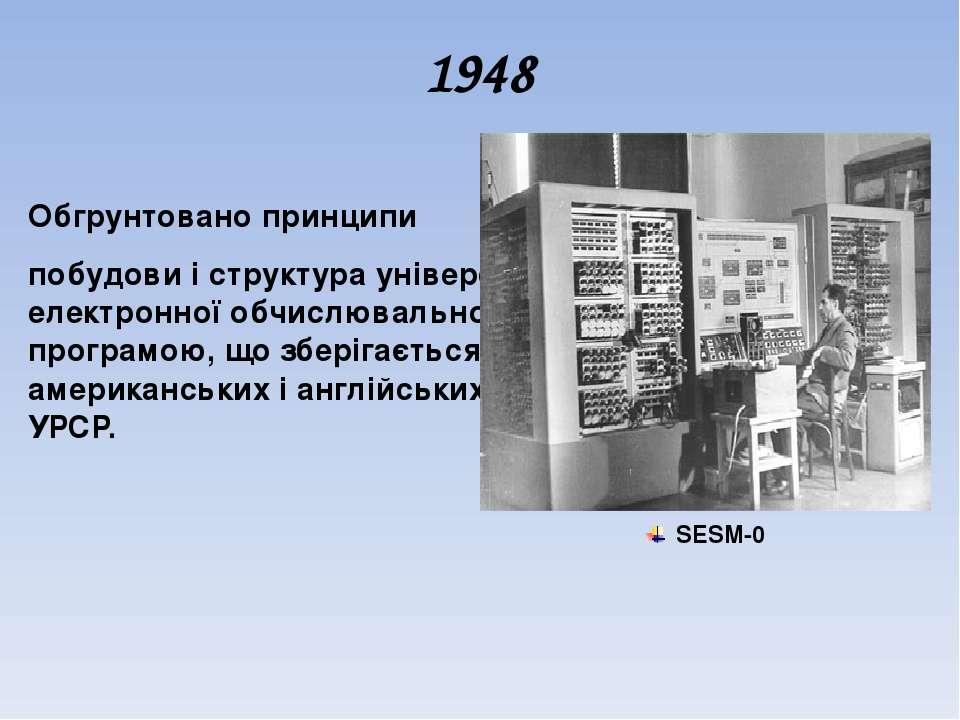 1948 Обгрунтовано принципи побудови i структура унiверсальної цифрової електр...