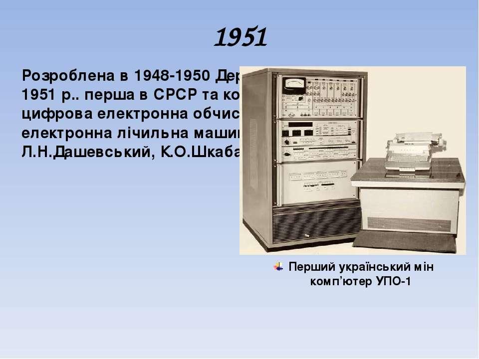 1951 Розроблена в 1948-1950 Державною комiсiєю в груднi 1951 р.. перша в СРСР...