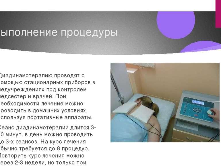 Выполнение процедуры Диадинамотерапию проводят с помощью стационарных приборо...