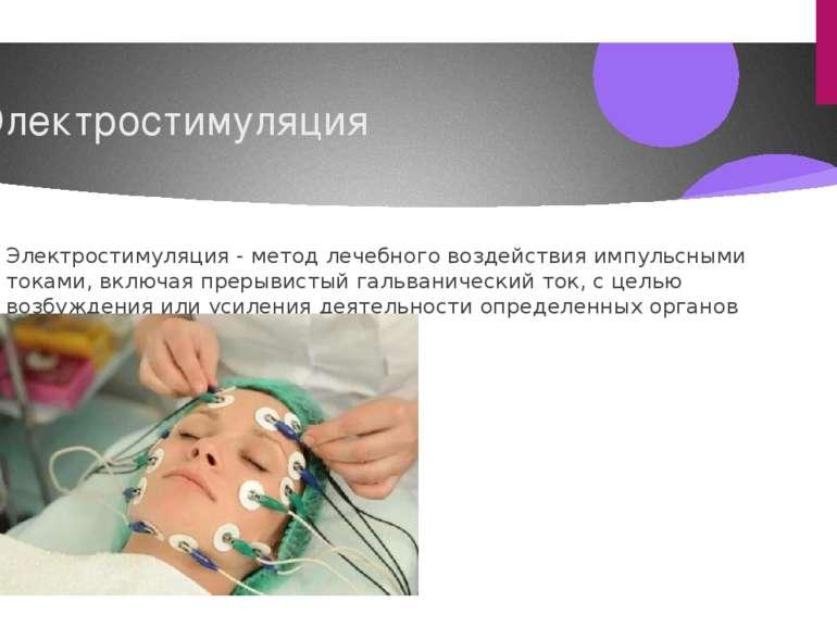 Электростимуляция Электростимуляция - метод лечебного воздействия импульсными...