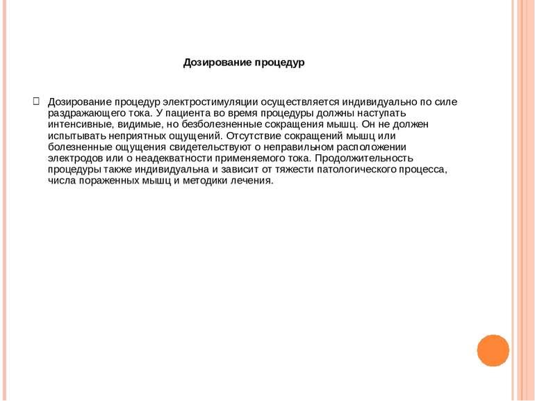 Дозирование процедур Дозирование процедур электростимуляции осуществляется ин...