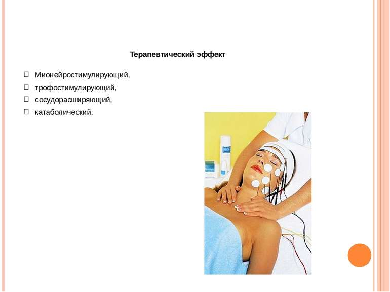 Терапевтический эффект Мионейростимулирующий, трофостимулирующий, сосудорасши...