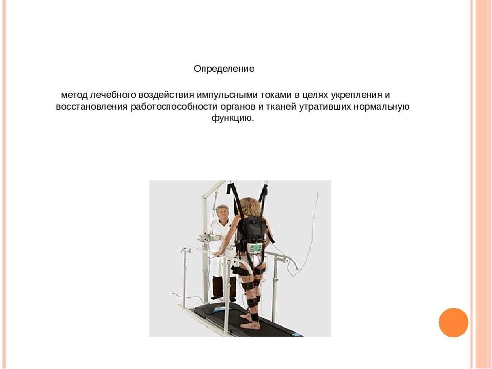 Определение метод лечебного воздействия импульсными токами в целях укрепления...