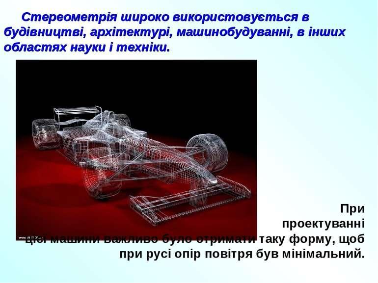 Стереометрія широко використовується в будівництві, архітектурі, машинобудува...