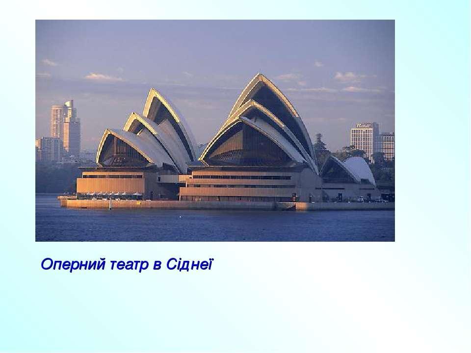 Оперний театр в Сіднеї