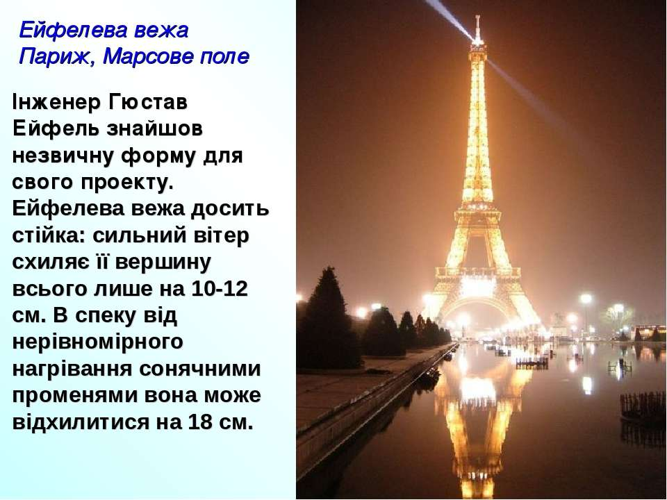 Ейфелева вежа Париж, Марсове поле Інженер Гюстав Ейфель знайшов незвичну форм...