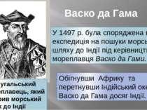Васко да Гама У 1497 р. була споряджена нова експедиція на пошуки морського ш...