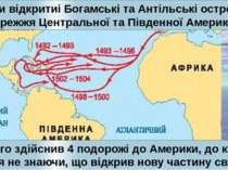 Були відкритиі Богамські та Антільські острови, узбережжя Центральної та Півд...