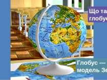 Глобус — це модель Землі Що таке глобус?
