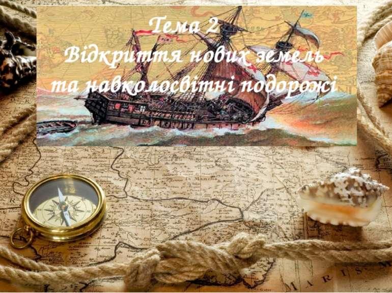 Тема 2 Відкриття нових земель та навколосвітні подорожі