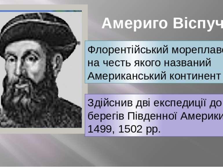 Америго Віспуччі Флорентійський мореплавець, на честь якого названий Американ...