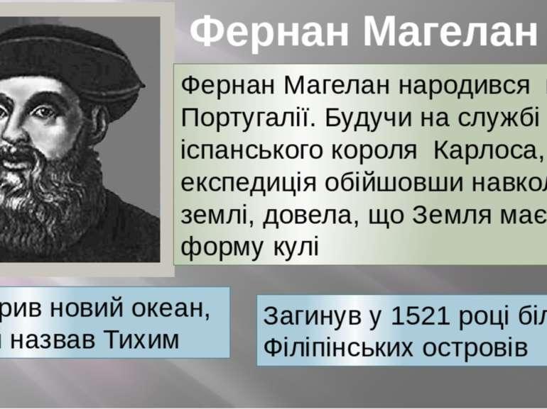 Фернан Магелан Фернан Магелан народився в Португалії. Будучи на службі в іспа...
