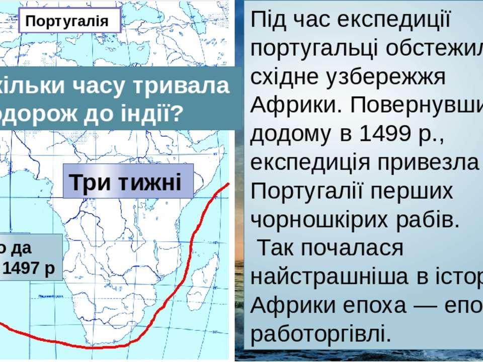 Під час експедиції португальці обстежили східне узбережжя Африки. Повернувшис...