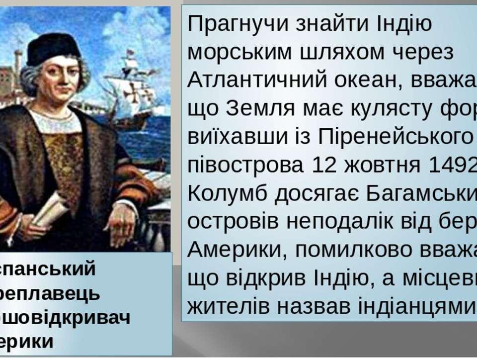 Христофор Колумб Прагнучи знайти Індію морським шляхом через Атлантичний океа...