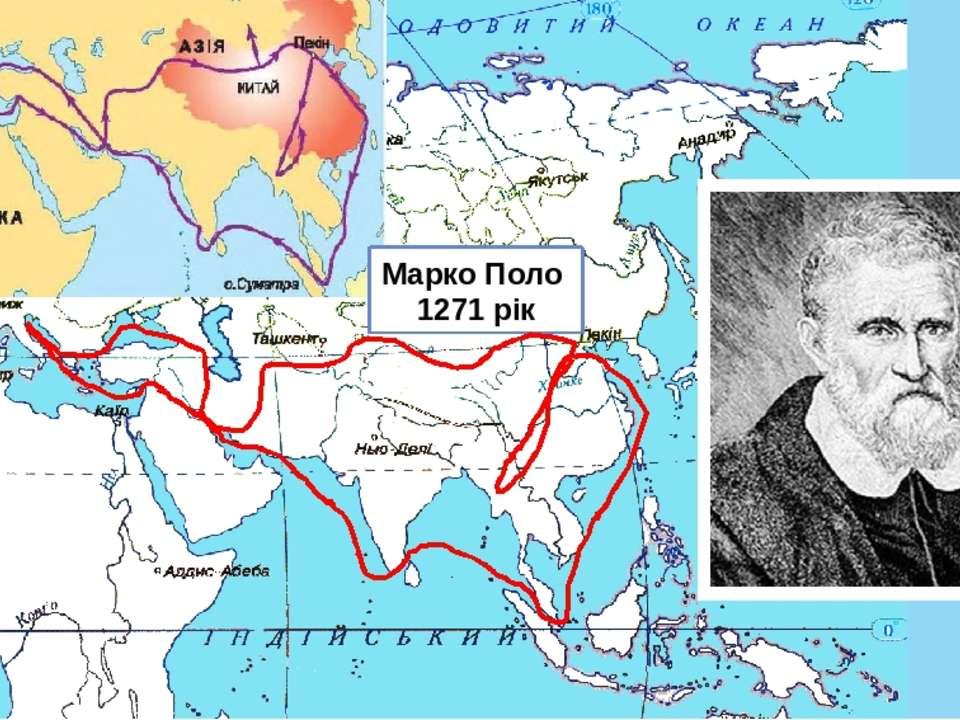 Марко Поло 1271 рік