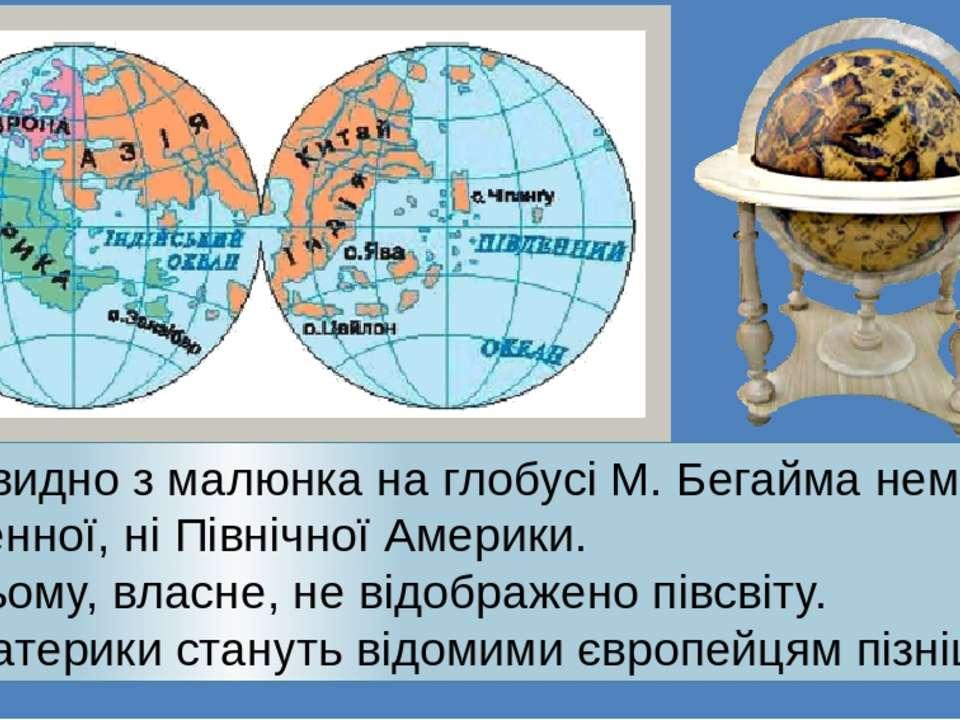 Як видно з малюнка на глобусі М. Бегайма немае ні Південної, ні Північної Аме...