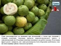 Гуава Гуава рекомендується до вживання при інтоксикації, а також при схудненн...
