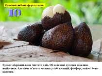 Колючий зміїний фрукт- салак. Будьте обережні, коли чистите плід. Об невеликі...