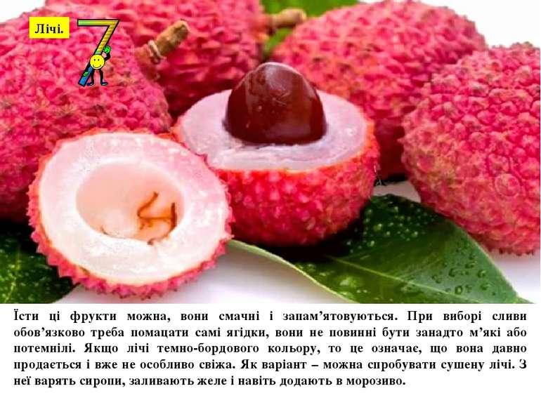 Лічі. Їсти ці фрукти можна, вони смачні і запам'ятовуються. При виборі сливи ...