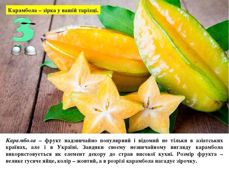 Карамбола – зірка у вашій тарілці. Карамбола – фрукт надзвичайно популярний і...