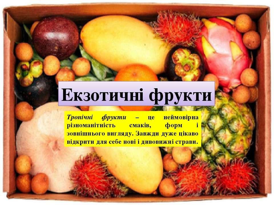 Екзотичні фрукти Тропічні фрукти – це неймовірна різноманітність смаків, форм...