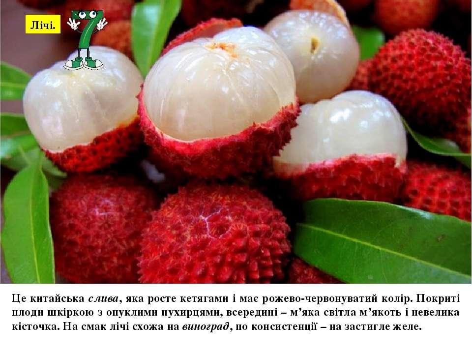 Лічі. Це китайська слива, яка росте кетягами і має рожево-червонуватий колір....