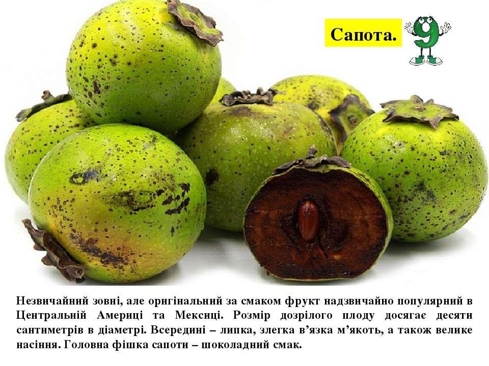 Сапота. Незвичайний зовні, але оригінальний за смаком фрукт надзвичайно попул...