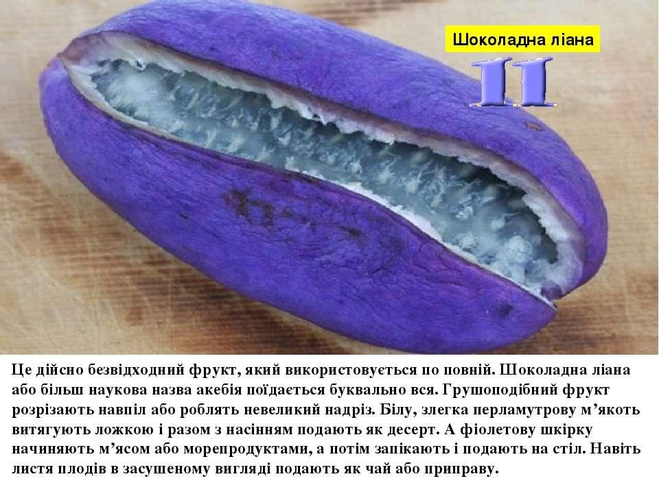 Шоколадна ліана Це дійсно безвідходний фрукт, який використовується по повній...
