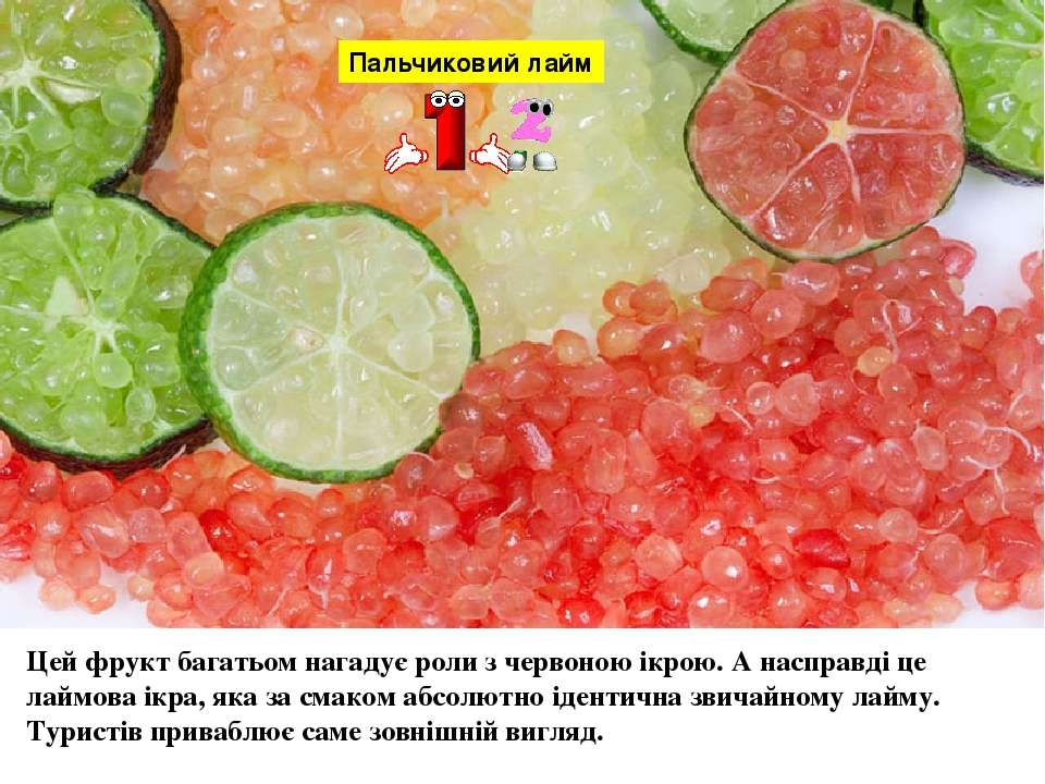Пальчиковий лайм Цей фрукт багатьом нагадує роли з червоною ікрою. А насправд...