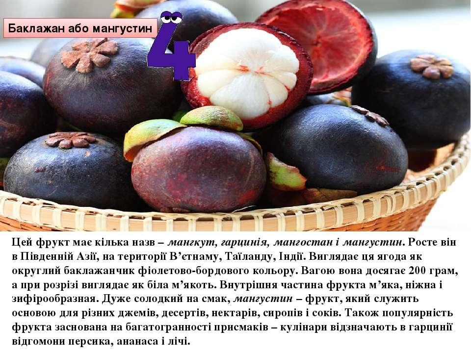 Баклажан або мангустин Цей фрукт має кілька назв – мангкут, гарцинія, мангост...
