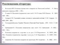 Рекомендована література: 1. Володькіна М.В. Економіка промислового підприємс...