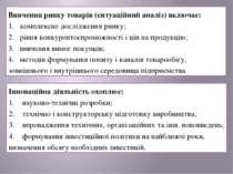 Вивчення ринку товарів (ситуаційний аналіз) включає: 1. комплексне дослідженн...